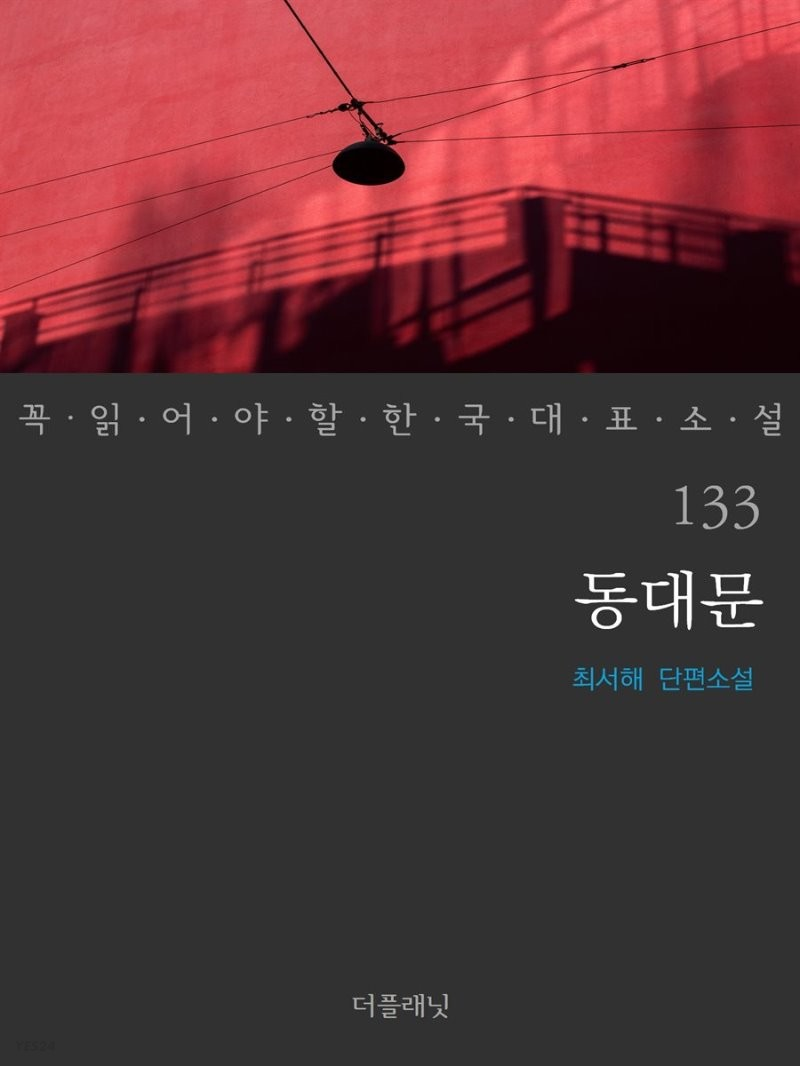 [대여] 동대문 - 꼭 읽어야 할 한국 대표 소설 133
