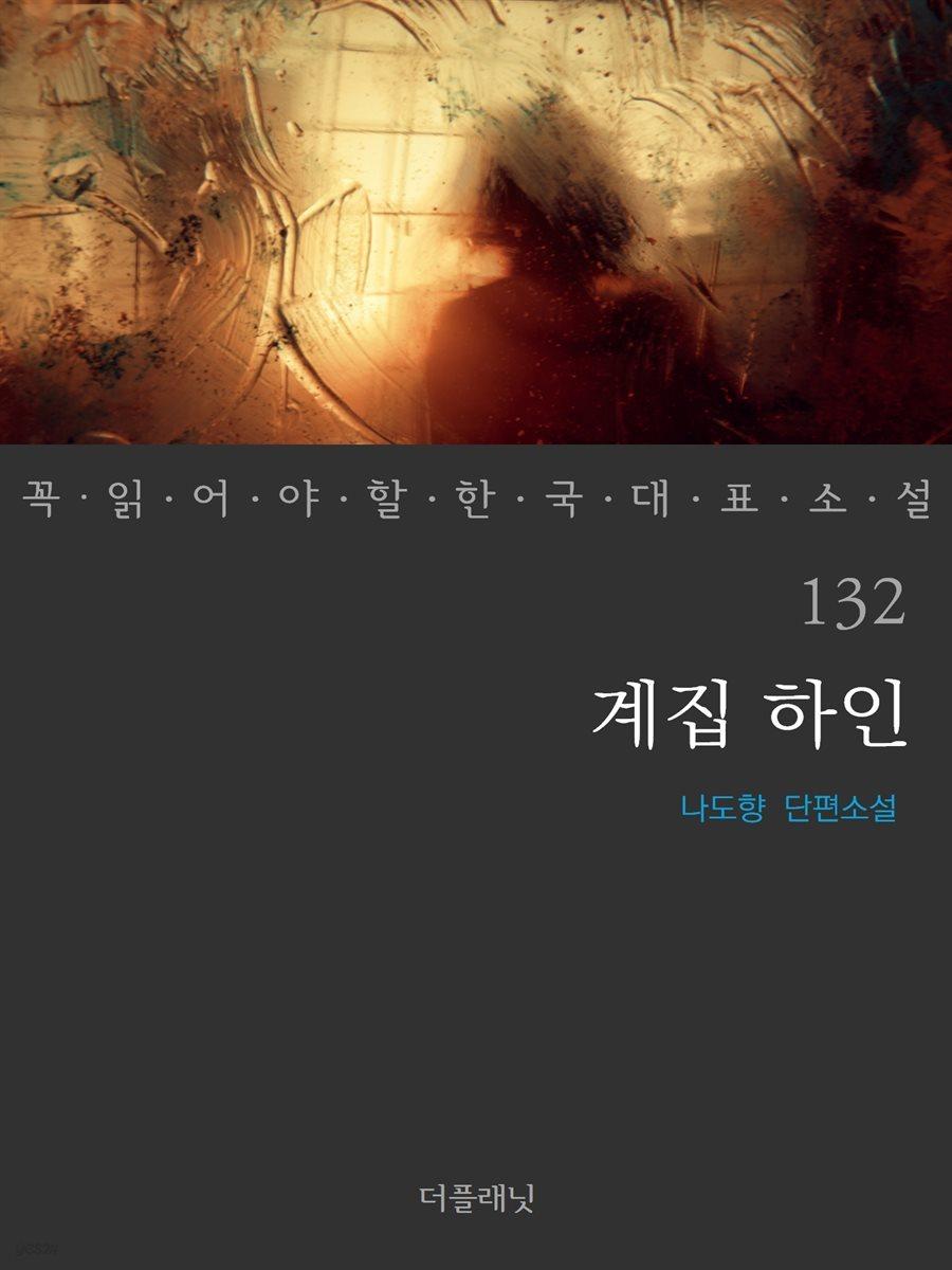 [대여] 계집 하인 - 꼭 읽어야 할 한국 대표 소설 132