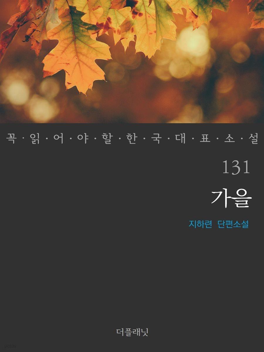 [대여] 가을 - 꼭 읽어야 할 한국 대표 소설 131