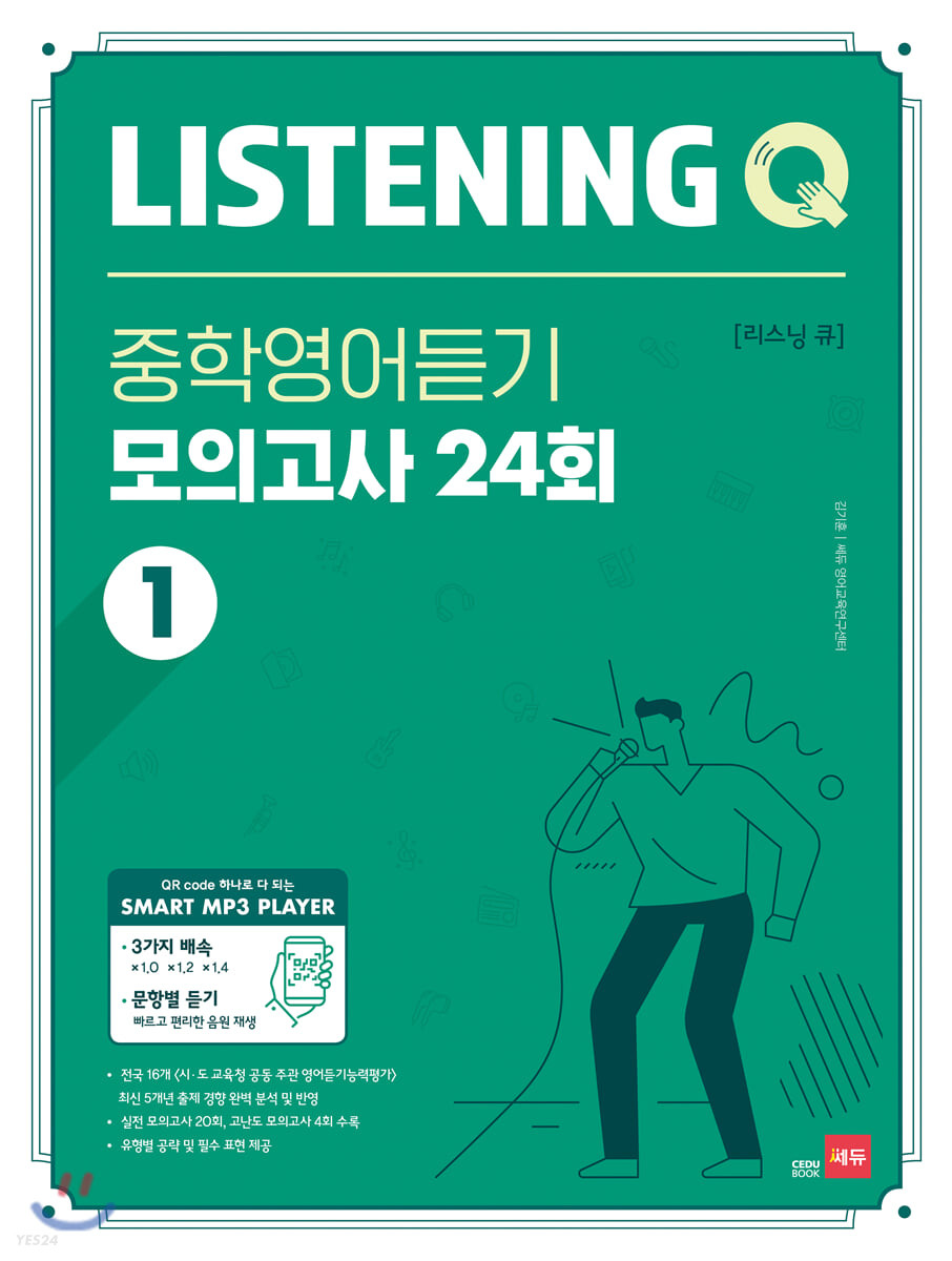 Listening Q 리스닝 큐 중학영어듣기 모의고사 24회 1