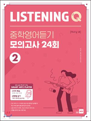Listening Q 리스닝 큐 중학영어듣기 모의고사 24회 2