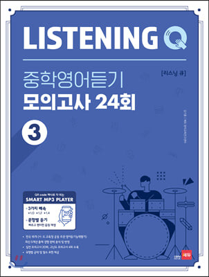 Listening Q 리스닝 큐 중학영어듣기 모의고사 24회 3