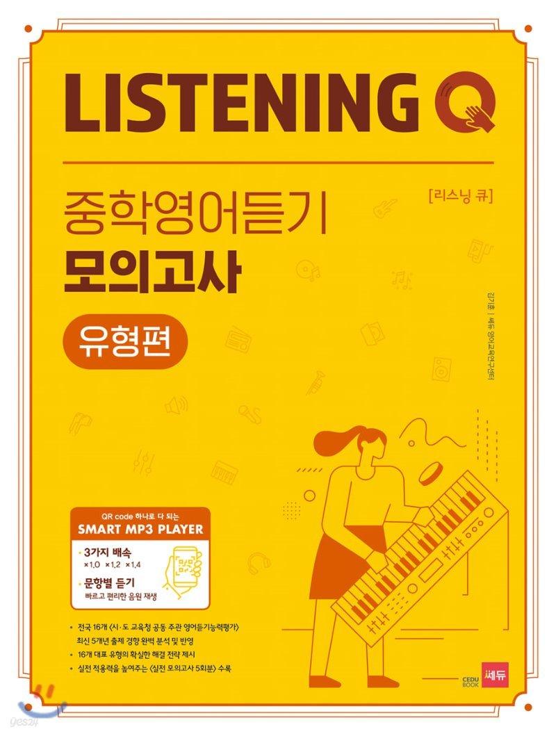 Listening Q 리스닝 큐 중학영어듣기 모의고사 유형편