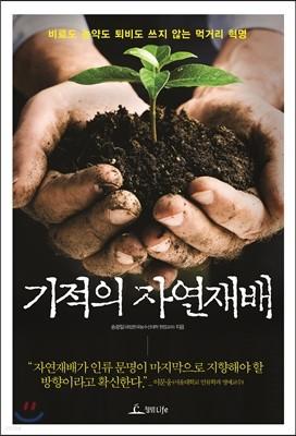 기적의 자연재배