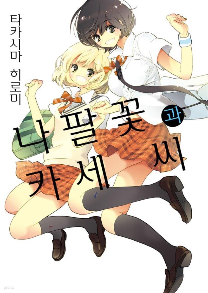 [코랄] 나팔꽃과 카세 씨 (웹툰판)