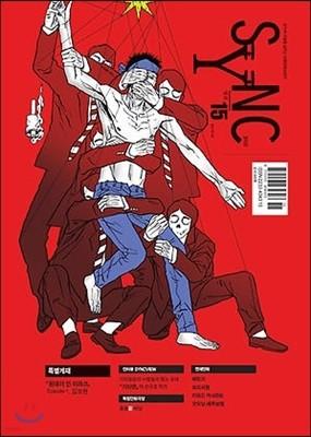 SYNC 싱크 (격월간) : 15호 [2013년]