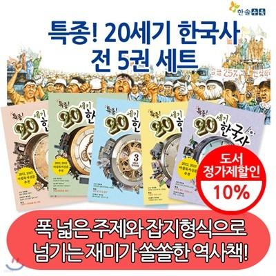 특종 20세기 한국사 5권세트