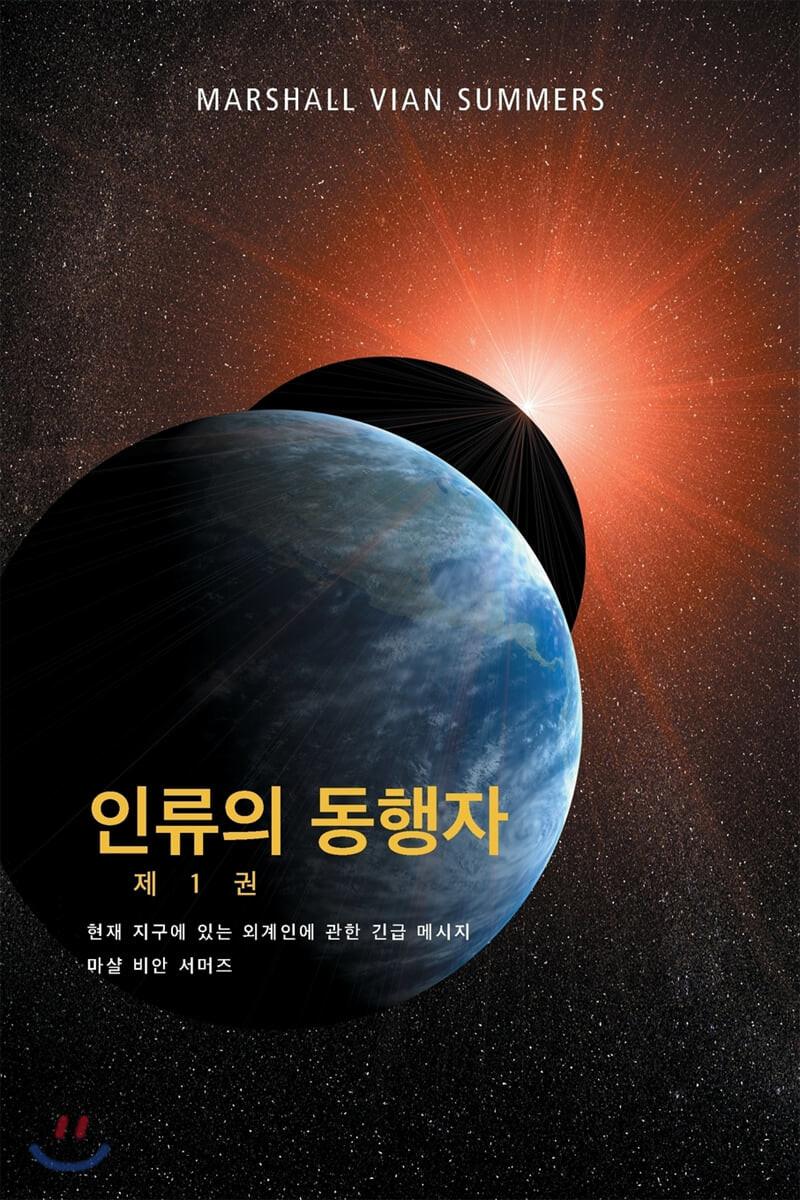 인류의 동행자 제 1 권 - (The Allies of Humanity, Book One - Korean Edition)