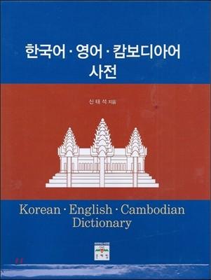 한국어 영어 캄보디아어 사전