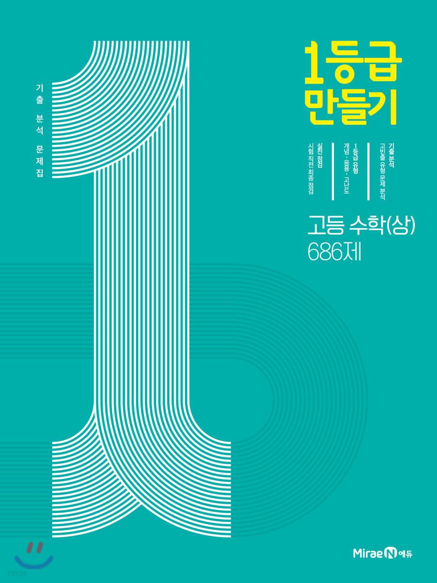 1등급 만들기 고등 수학(상) 686제 (2021년)