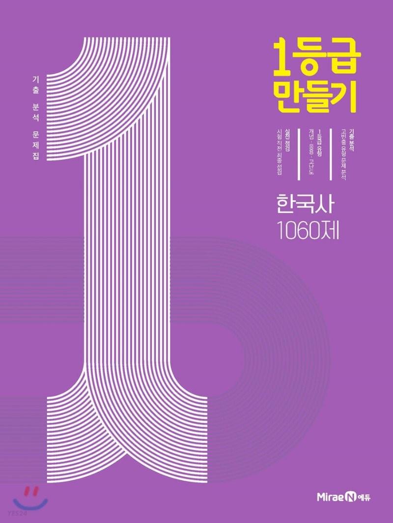 1등급 만들기 한국사 1060제 (2021년)