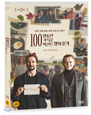 100일동안 100가지로 100퍼센트 행복찾기 (1Disc)