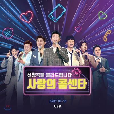 [USB] 사랑의 콜센타 [PART 10~18]