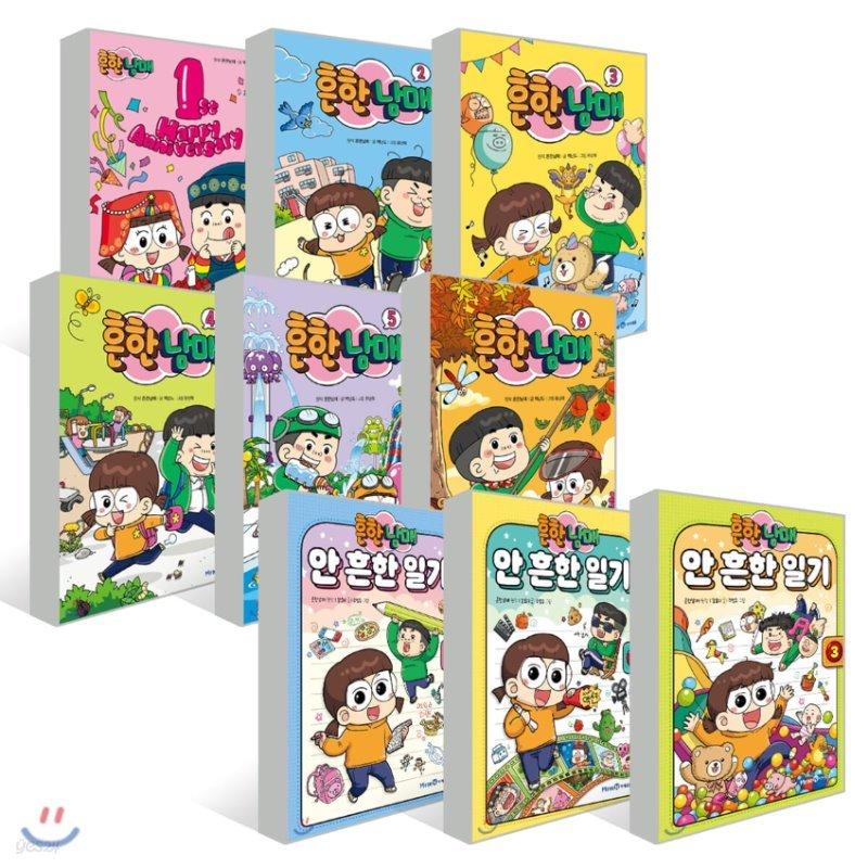 흔한남매 1~6권 + 안 흔한 일기 1~3권 세트