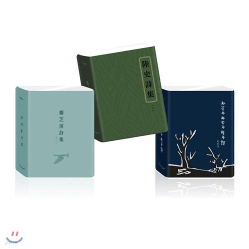 [YES24단독판매] 한국문학 포켓 티슈 [윤동주 / 이육사 / 정지용]