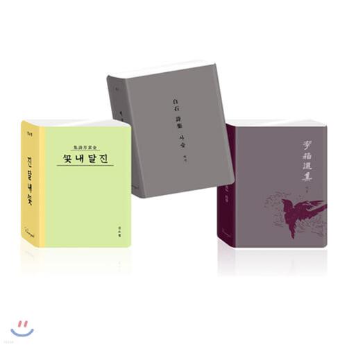 [YES24단독판매] 한국문학 포켓 티슈 [이상 / 백석 / 김소월]