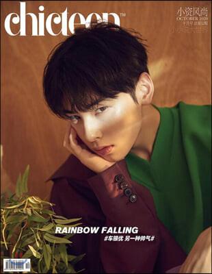 CHICTEEN Magazine 2020년 10월 : 차은우 커버