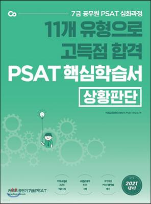 11개 유형으로 고득점 합격 PSAT 핵심학습서(상황판단)