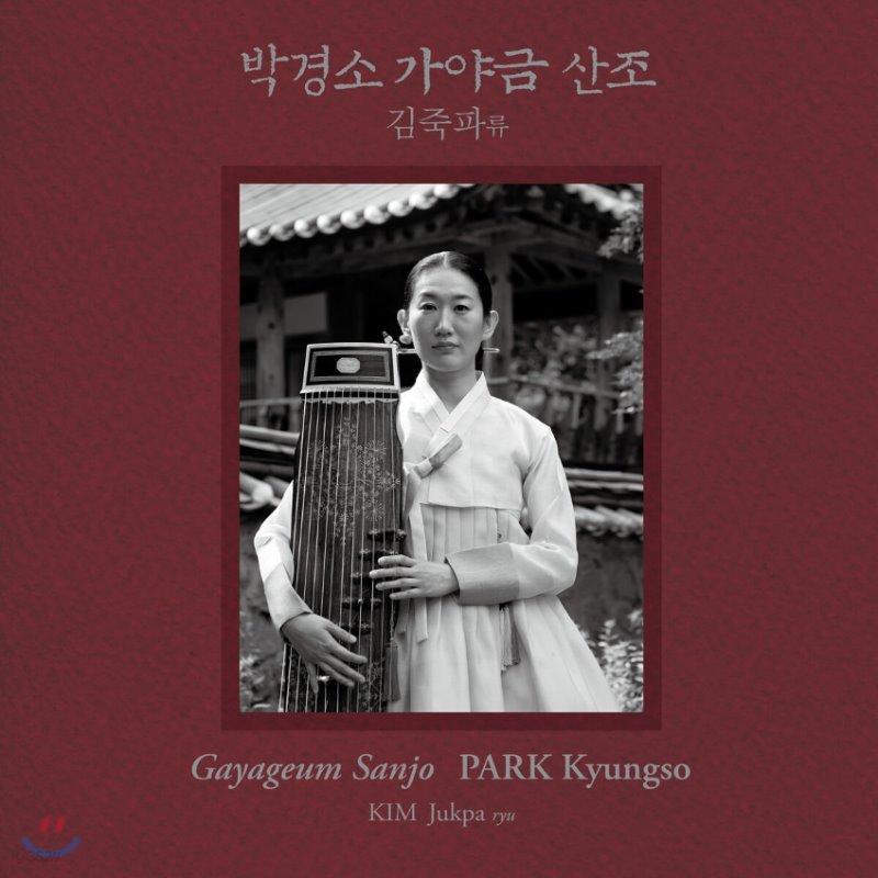 박경소 - 김죽파류 가야금 산조