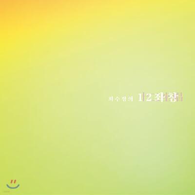 최수정 - 12좌창