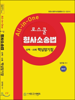 All-in-One 로스쿨 형사소송법 핵심암기장