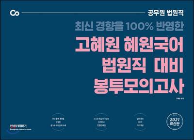 2021 고혜원 혜원국어 법원직 대비 봉투 모의고사