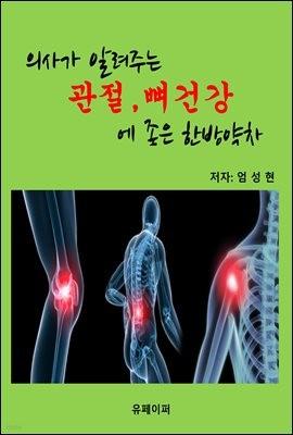 의사가 알려주는 관절,뼈건강에 좋은 한방약차