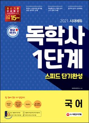 2021 시대에듀 독학사 1단계 스피드 단기완성 국어