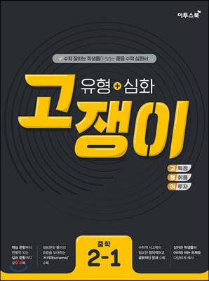 유형+심화 고쟁이 중학 수학 2-1 (2021년)