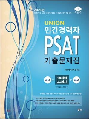 UNION 2021 대비 민간경력자 PSAT 기출문제집 20~11년(10개년)