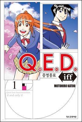 Q.E.D. iff 증명종료 (큐이디 이프)
