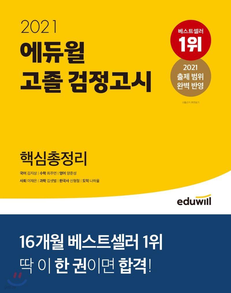 2021 에듀윌 고졸 검정고시 핵심총정리