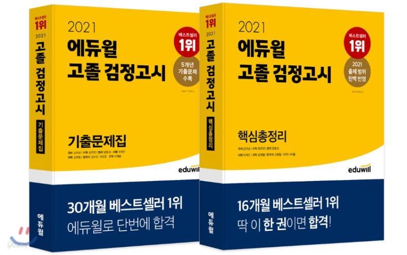 2021 에듀윌 고졸 검정고시 기출문제집·핵심총정리 세트