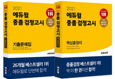 2021 에듀윌 중졸 검정고시 기출문제집·핵심총정리 세트