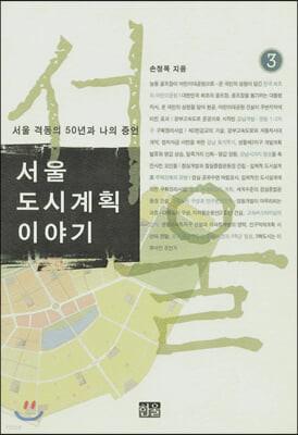 서울 도시계획 이야기 3