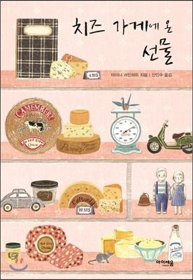 치즈 가게에 온 선물
