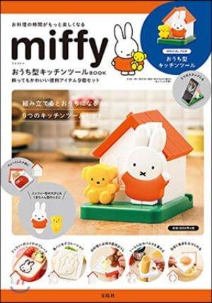 miffy おうち型キッチンツ-ルBOOK