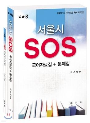 2013 서울시 SOS 국어자료집 + 문제집