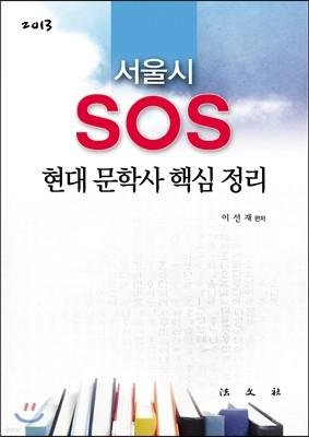 2013 서울시 SOS 현대문학사 핵심 정리