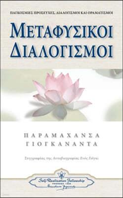 Metaphysical Meditations (Greek)