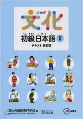 文化初級日本語   2 テキスト 改訂版