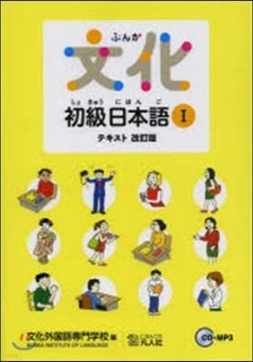 文化初級日本語   1 テキスト 改訂版