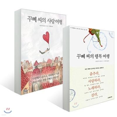 꾸뻬 씨의 행복 여행 + 꾸뻬 씨의 사랑 여행 세트