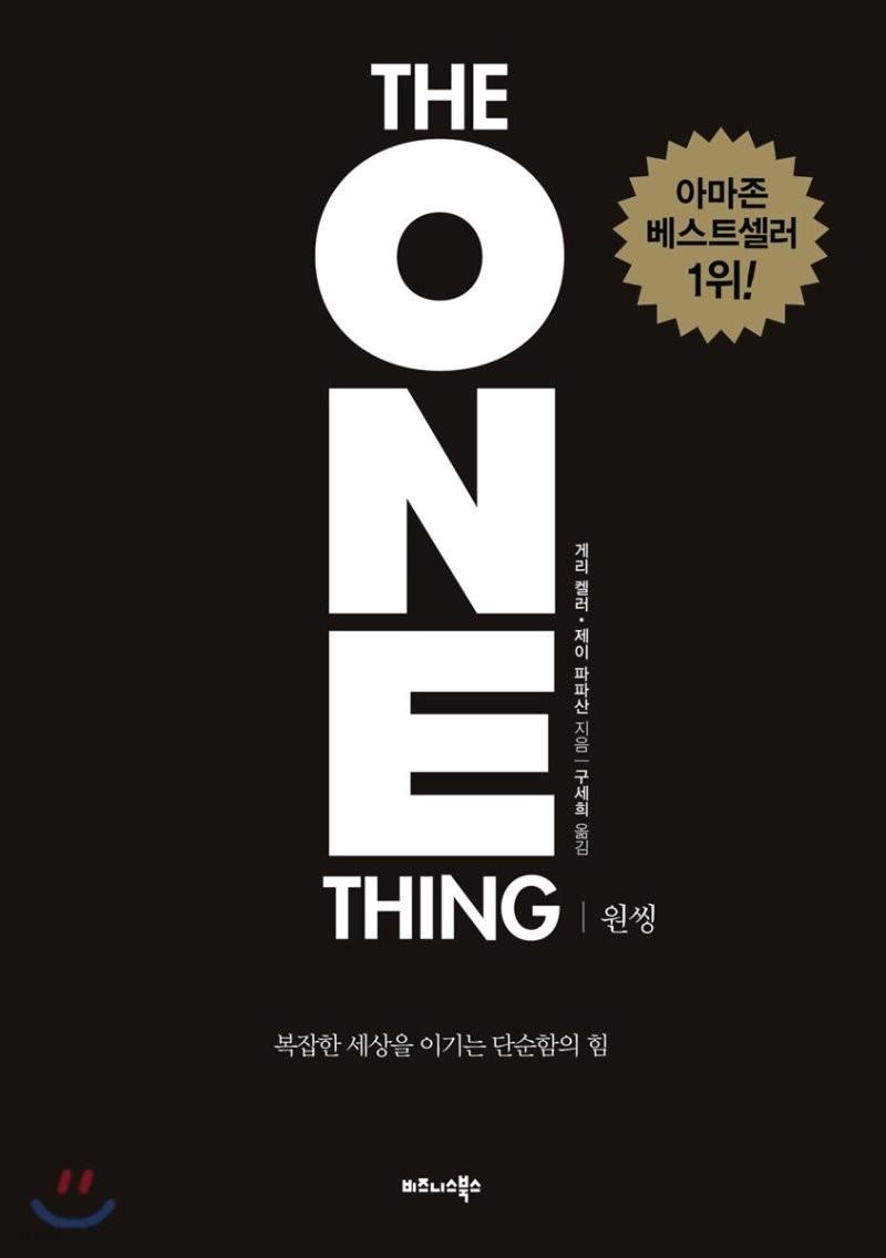 원씽 THE ONE THING