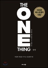 ��� THE ONE THING