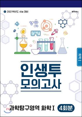 인생투 모의고사 과학탐구영역 화학1 4회분 (2020년)