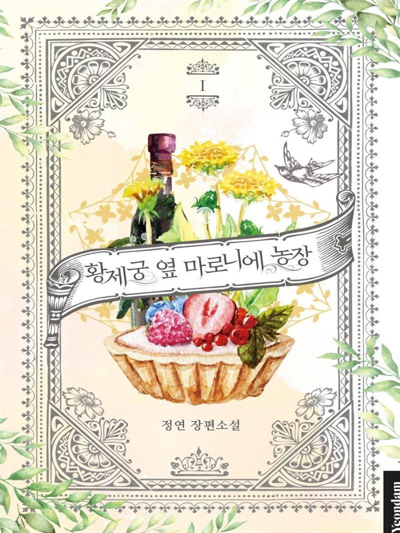 [세트] 황제궁 옆 마로니에 농장 (총7권/완결)