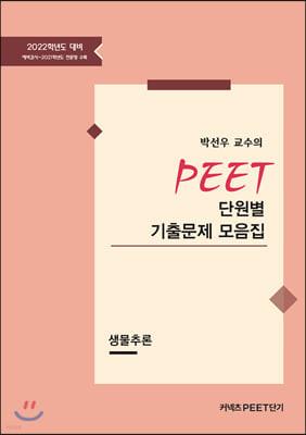 2022 박선우 교수의 PEET 단원별 기출문제 모음집(생물추론)