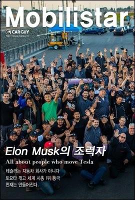 모빌리스타 - ELON MUSK의 조력자