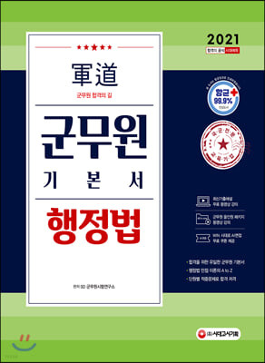 2021 군도(軍道) 군무원 행정법